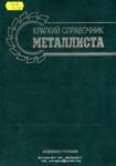 Краткий справочник металлиста.