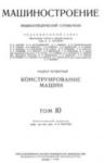 Машиностроение. Энциклопедический справочник. В 15 томах. Том 10