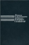 Детали и механизмы металлорежущих станков т.1 и т.2