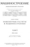 Машиностроение. Энциклопедический справочник. В 15 томах. Том 1. Книга 2