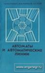 Автоматы и автоматические линии. Часть I. Основы проектирования