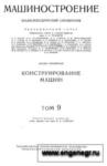 Машиностроение. Энциклопедический справочник. В 15 томах. Том 9
