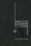 Ковка и объемная штамповка. Справочник т.2