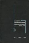 Ковка и объемная штамповка. Справочник т.1