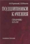 Подшипники качения. Справочник-каталог