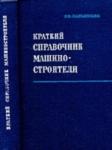 Краткий справочник машиностроителя