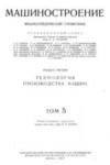 Машиностроение. Энциклопедический справочник. В 15 томах. Том 5