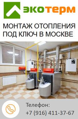 Монтаж котлов отопления в киеве